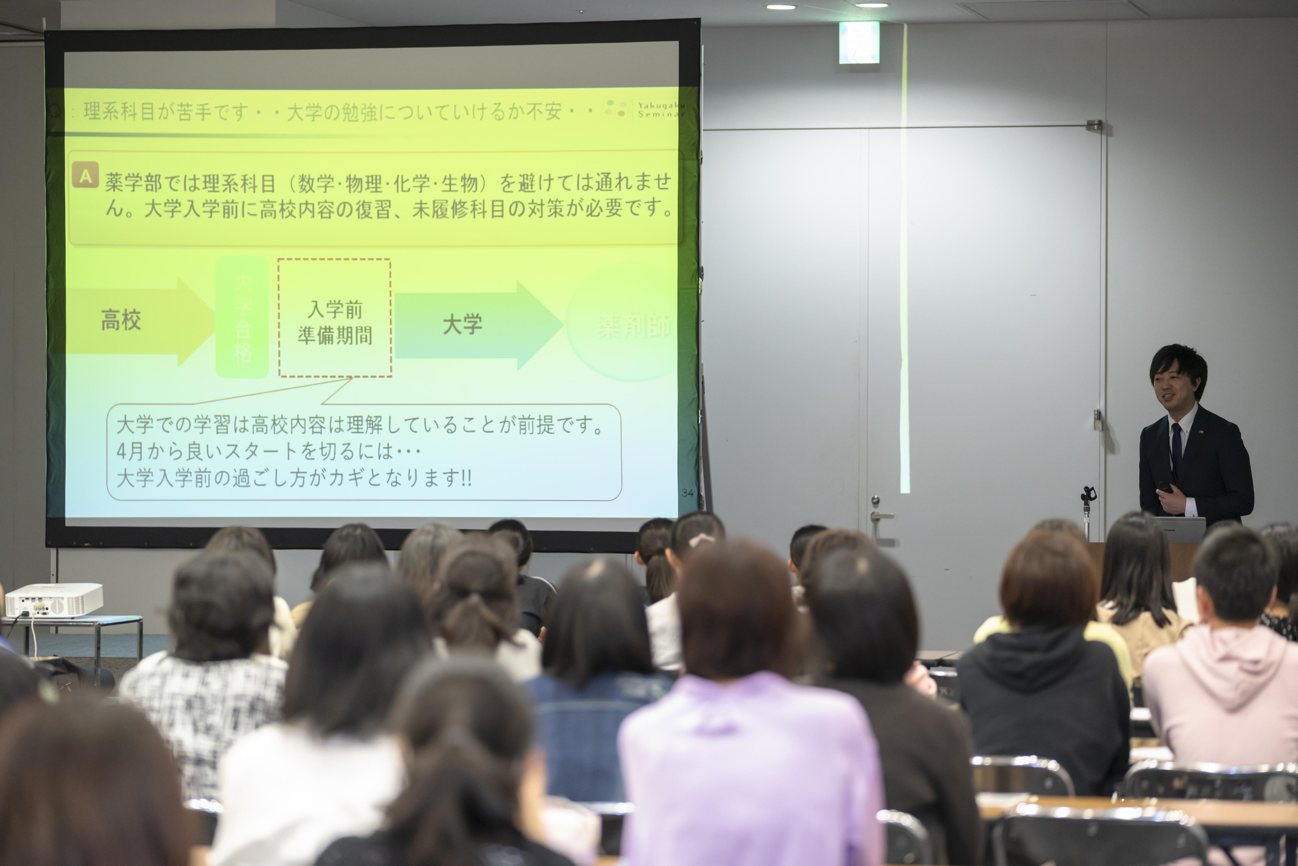 薬学部進学フェア2020 田島講師