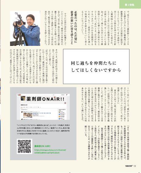 2015年 NO.29 笠原正幸さん03