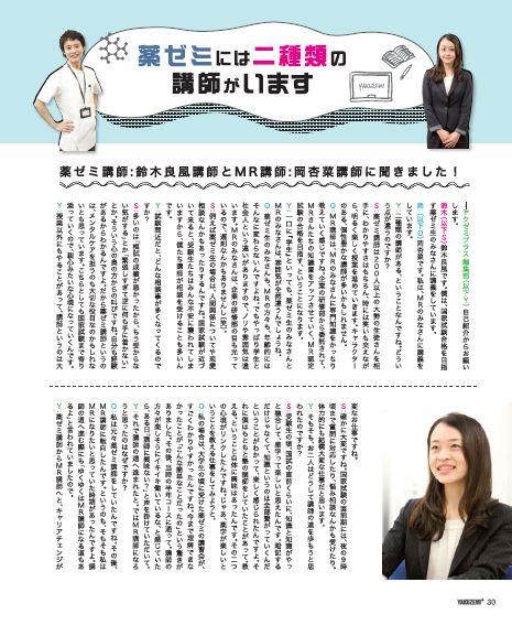 2015年 NO.29 鈴木良風さん01