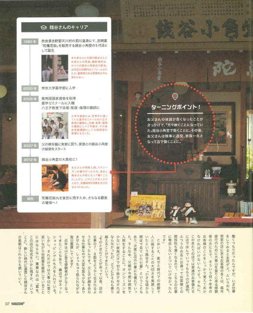 2015年 NO.30 銭谷貴大さん02