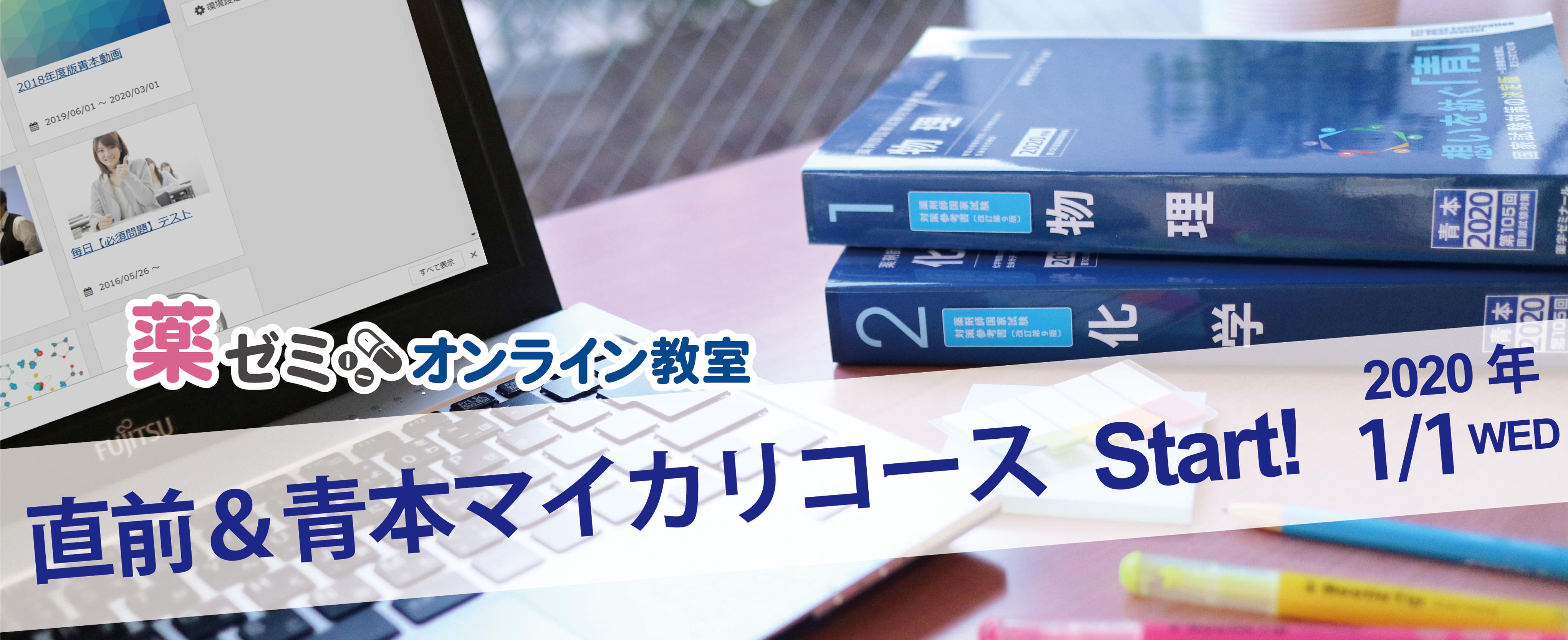 オンライン教室 直前&青本マイカリコース