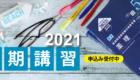 2021年夏期講習会