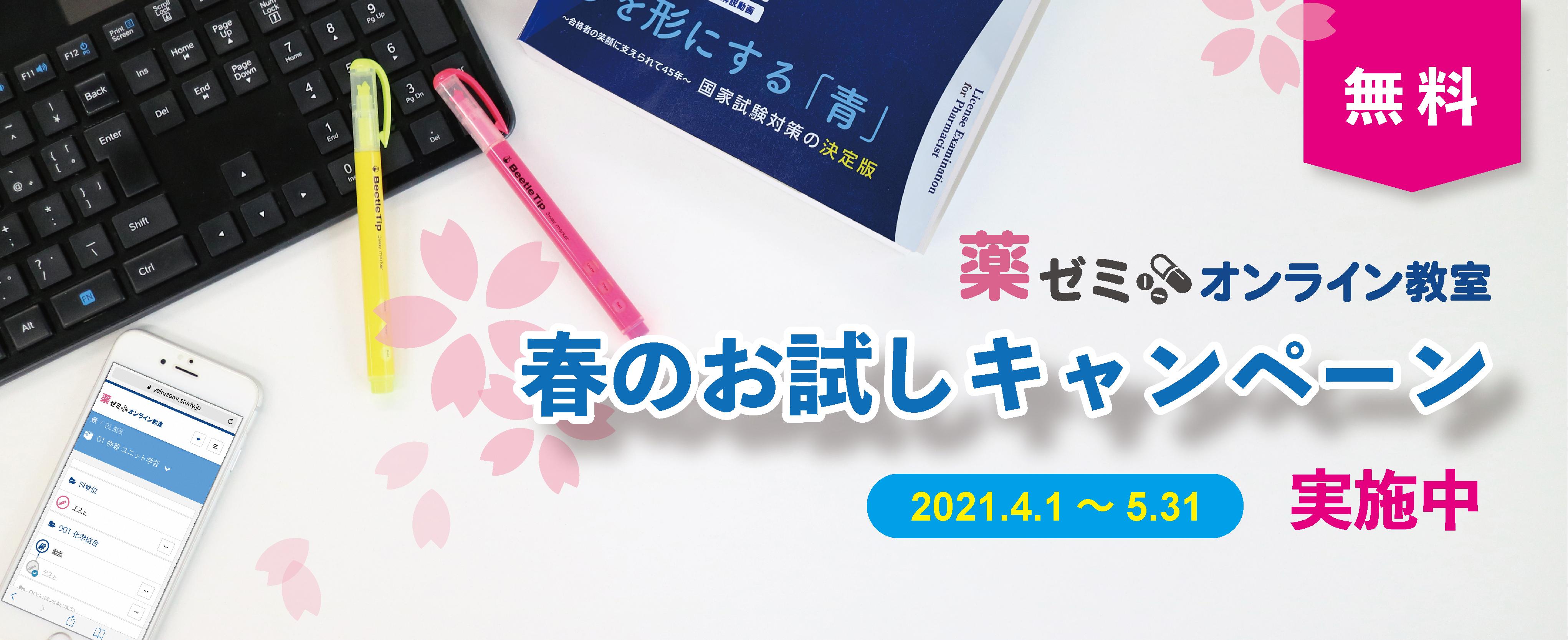 オンライン教室 春の無料お試しキャンペーン