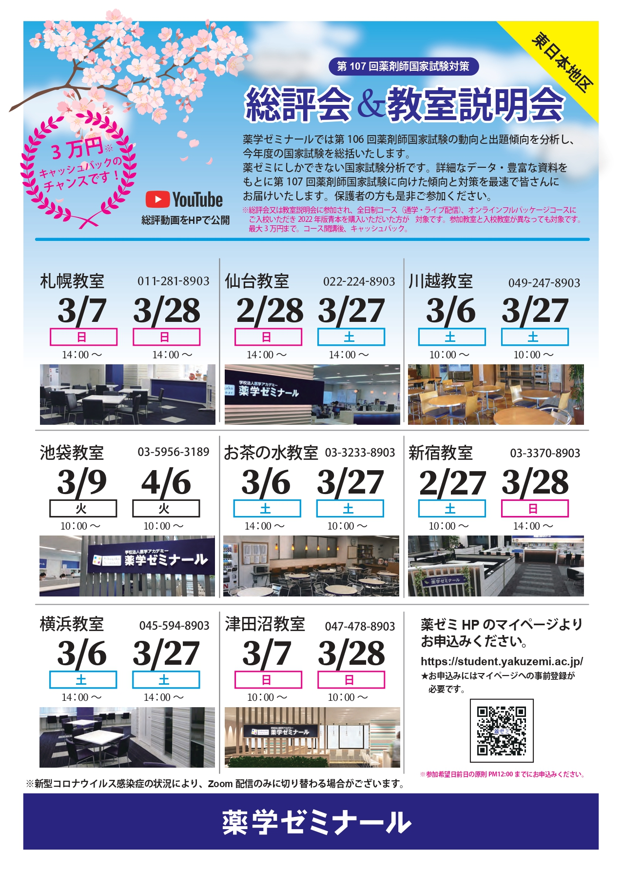 2021総評会&教室説明会(東日本地区)