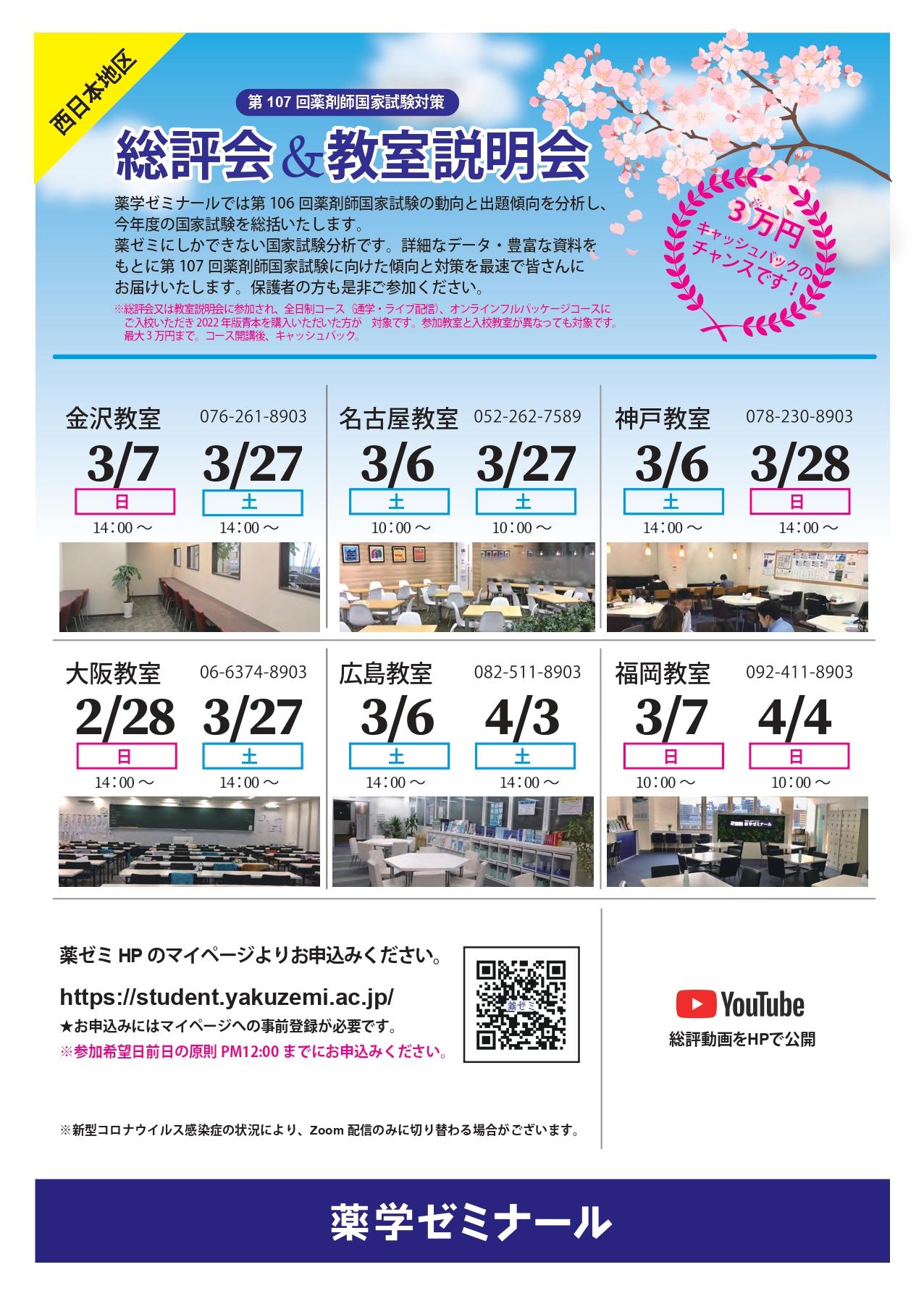 2021総評会&教室説明会(西日本地区)