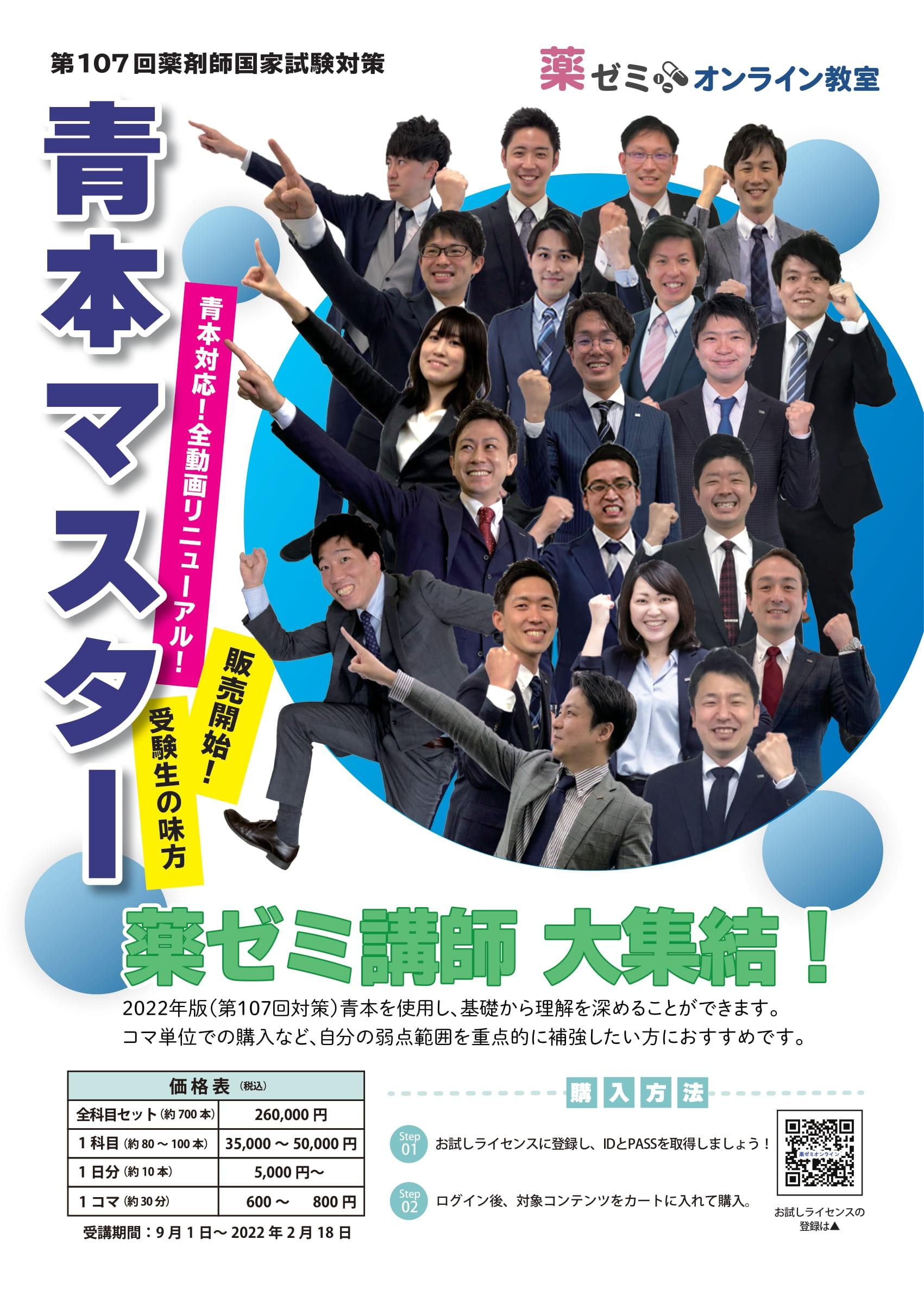青本マスター2021