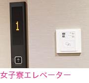 女子寮エレベーター