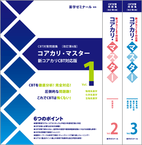 コアカリ・マスター(2018年度4年生向け書籍)
