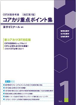 コアカリ重点ポイント集(2018年度4年生向け書籍)