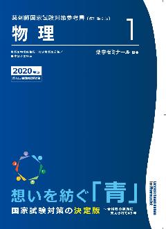 青本改訂9版表紙