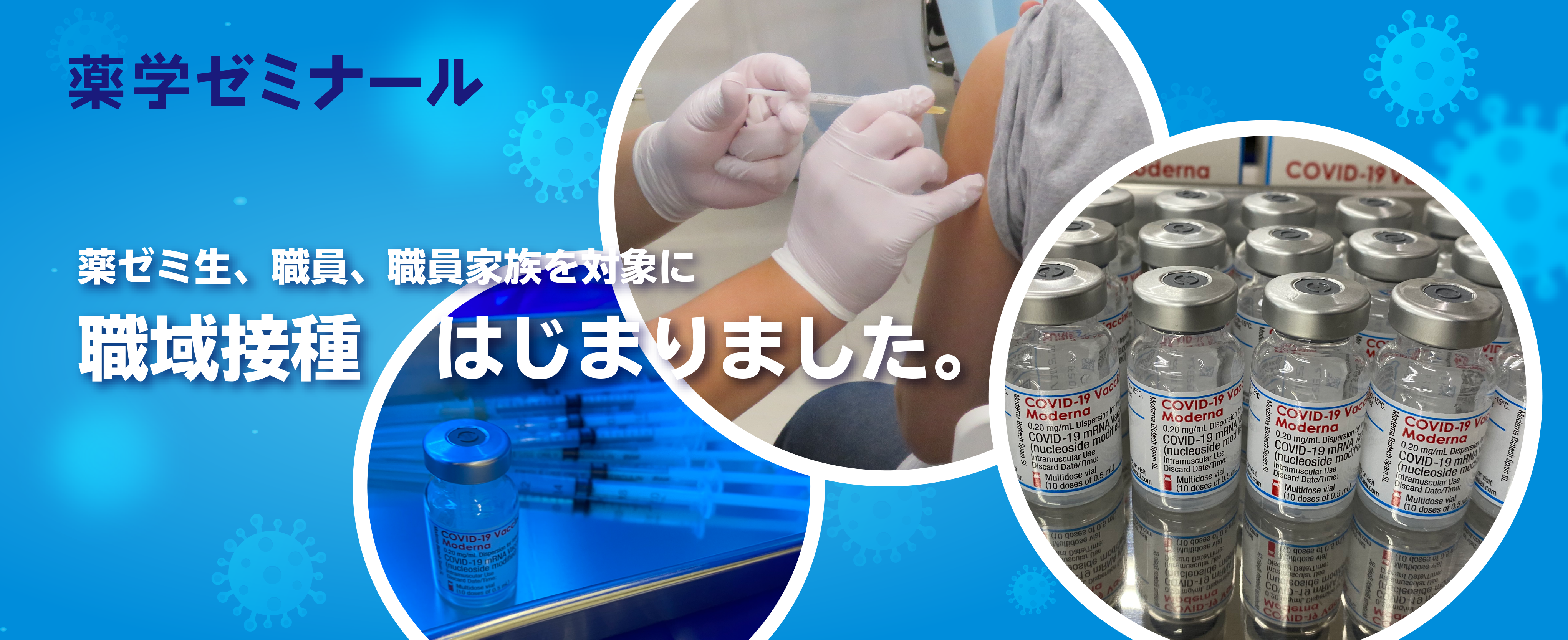 ワクチン職域接種