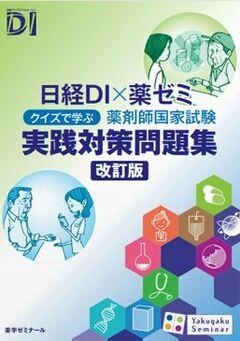日経DI×薬ゼミ クイズで学ぶ 薬剤師国家試験 実践対策問題集