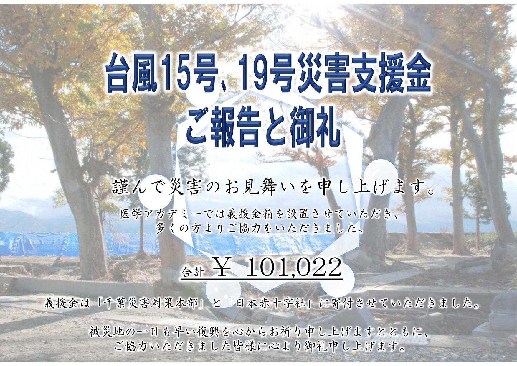 台風15号、19号 災害義援金お礼