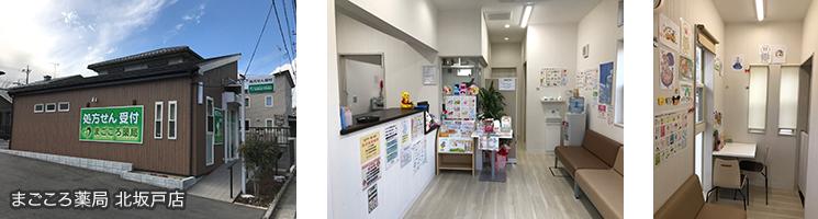 まごころ薬局 北坂戸店 店舗写真