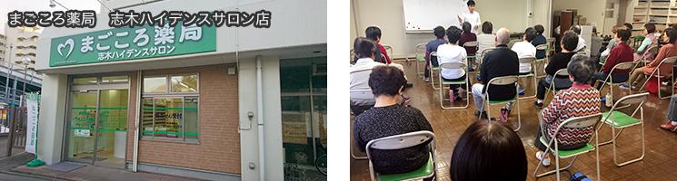 まごころ薬局 志木ハイデンスサロン店 店舗写真