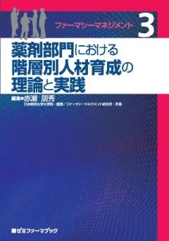 ファーマシーマネジメント3 薬剤部門における階層別人材育成の理論と実践