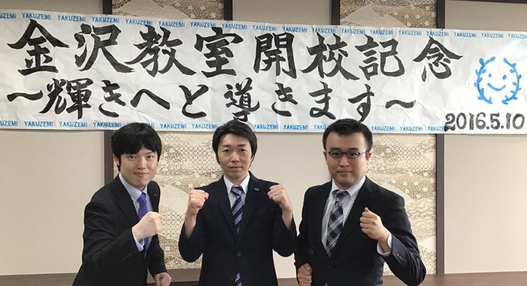 金沢教室集合写真