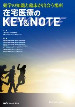 薬学の知識と臨床が出会う場所 在宅医療のKEY&NOTE