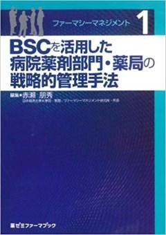 ファーマシーマネジメント1 BSCを活用した病院薬剤部門・薬局の戦略的管理手法
