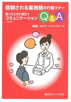 信頼される薬剤師の行動マナー 困ったときに役立つコミュニケーションQ&A〔改訂版〕