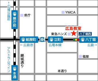 広島教室地図
