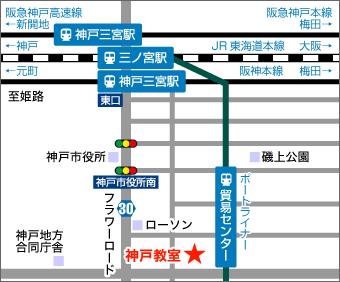 神戸教室地図