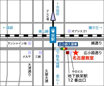 名古屋教室地図
