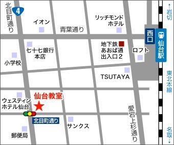 仙台教室地図