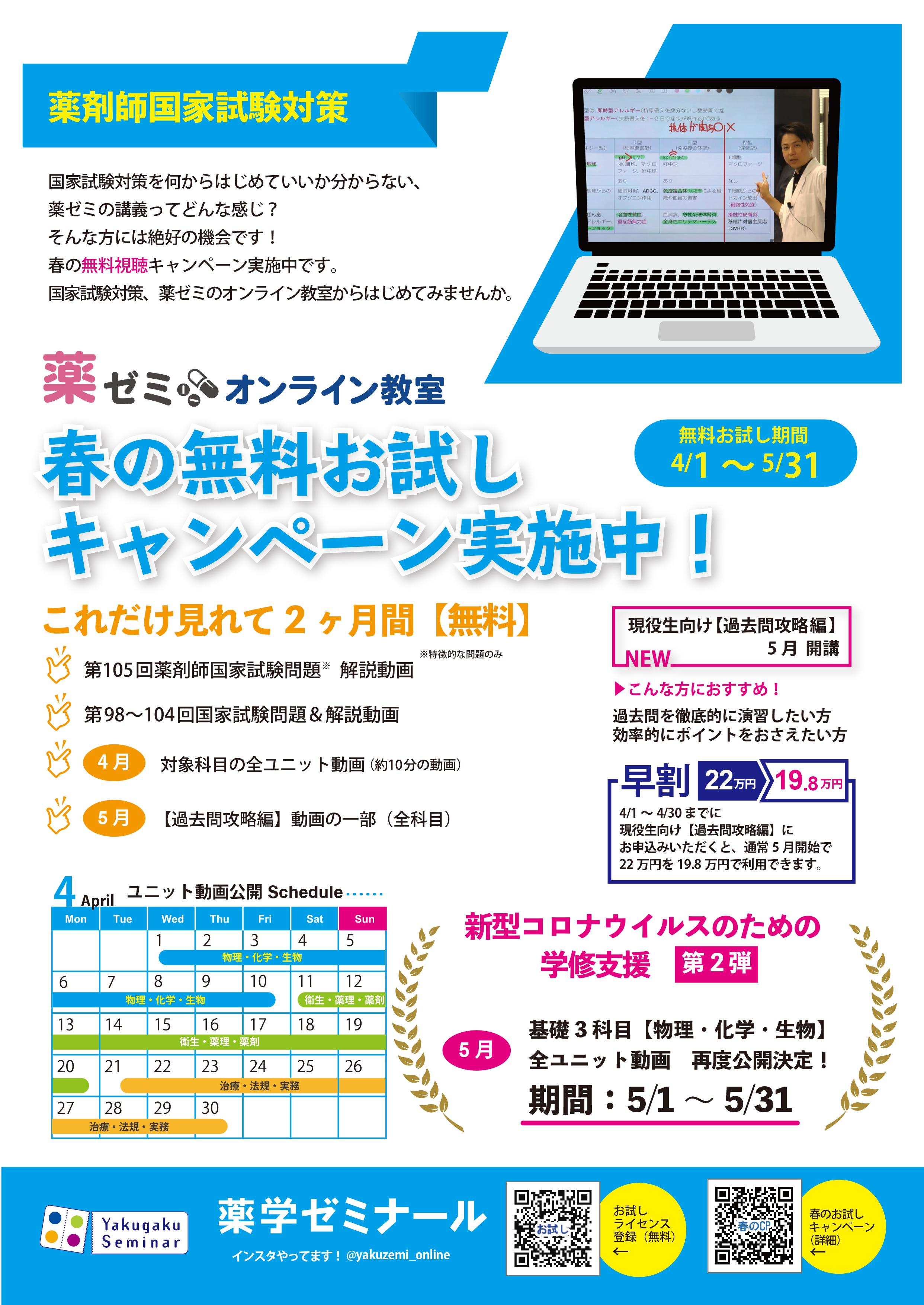オンライン教室 春のお試しキャンベーン