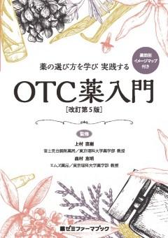 薬の選び方を学び 実践する [改訂第5版]OTC薬入門