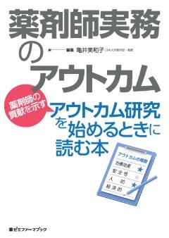 薬剤師実務のアウトカム ―薬剤師の貢献を示すアウトカム研究を始めるときに読む本―