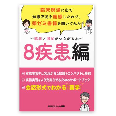 臨床現場に出て知識不足を痛感したので、薬ゼミ書籍を開いてみた ~臨床と国試がつながる本~ 8疾患編