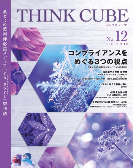 HINK CUBE No.12 表紙