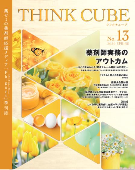 HINK CUBE No.13 表紙