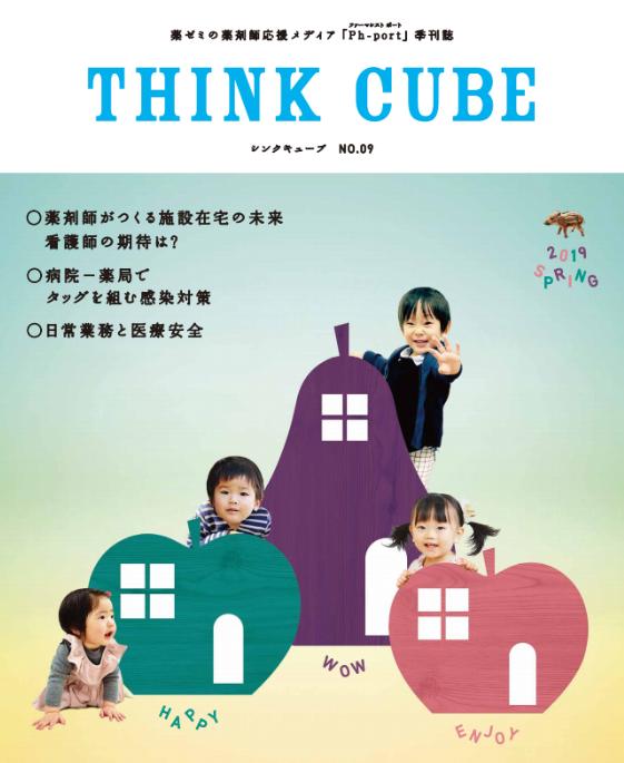 THINK CUBE No.09 表紙