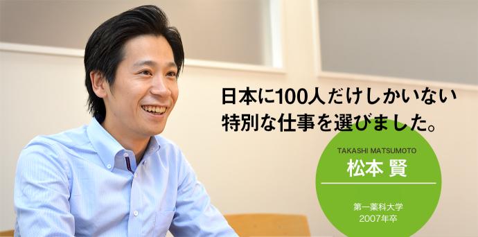 日本に100人だけしかいない特別な仕事を選びました 松本賢