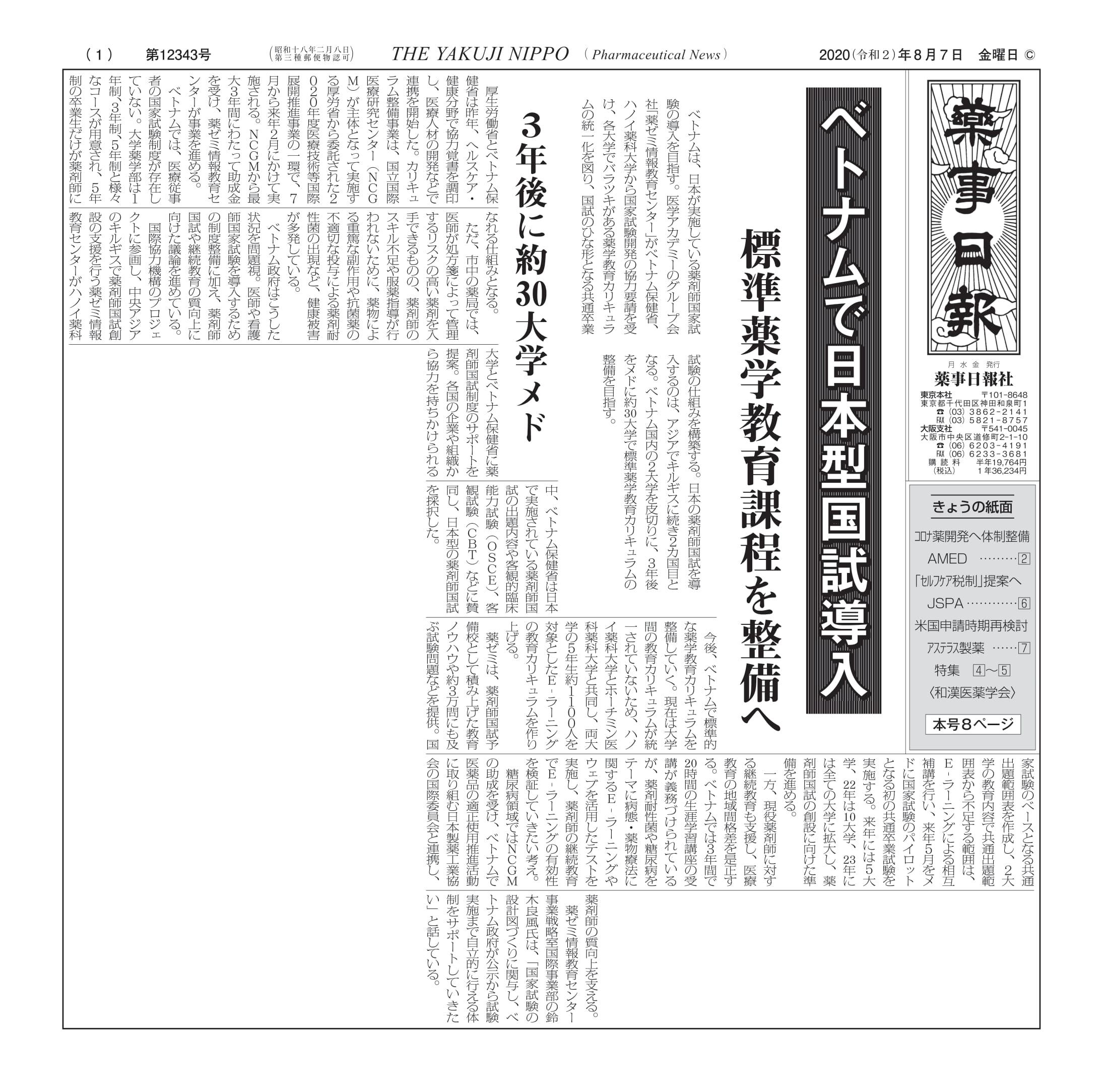 薬事日報「ベトナムで日本型国試導入‐標準薬学教育課程を整備へ」