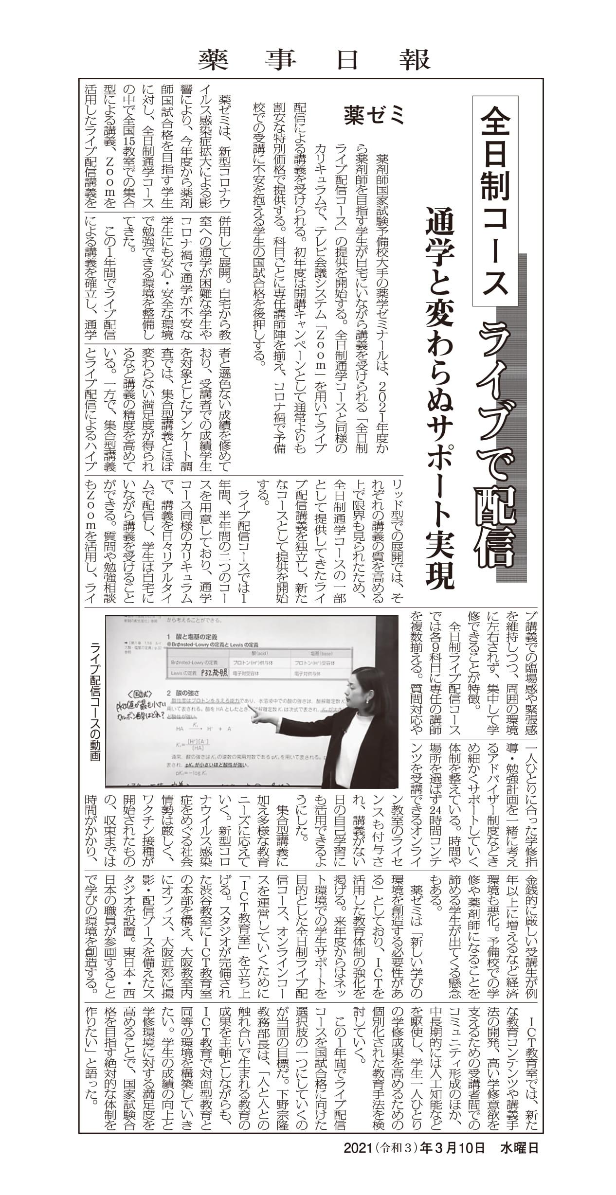 薬事日報 2021年3月10日 ライブ配信コース記事