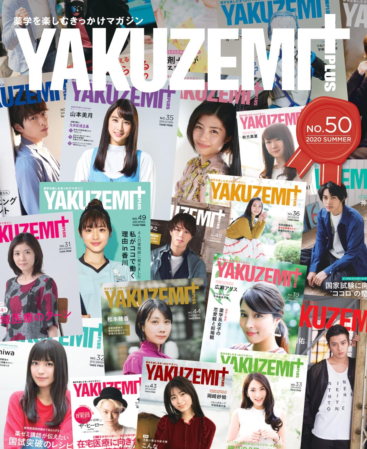 YAKUZEMI PLUS NO.50